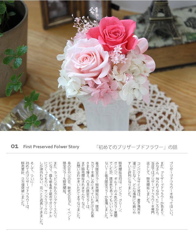 プリザーブドフラワー 誕生日 退職祝い 結婚記念日 花 母の日 ホワイトデー 結婚式 電報