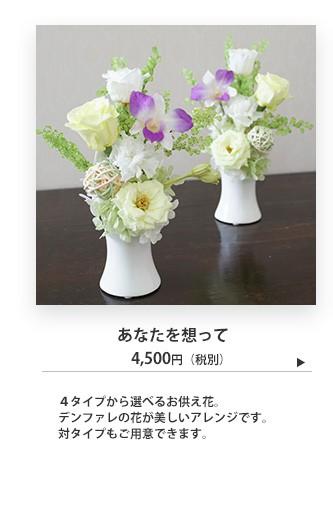 プリザーブドフラワー 仏花 あなたを想って