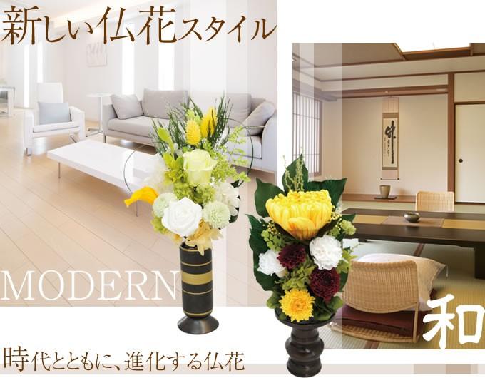 新しい仏花スタイル〜時代とともに進化する仏花