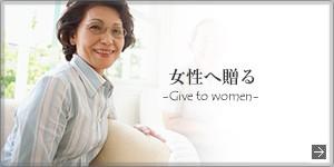 女性へ贈る