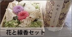 花と線香セット