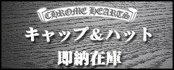 クロムハーツ キャップ/ハット