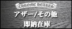 クロムハーツ アザー/その他