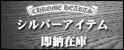 クロムハーツシルバー/即納