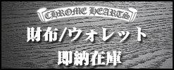 クロムハーツ財布/即納