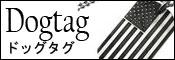 クロムハーツ,画像,ドッグタグ
