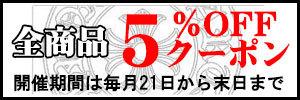 クロムハーツ/5%OFFクーポン