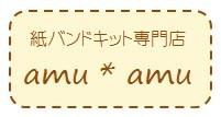 紙バンドキット専門店 amu amu ロゴ