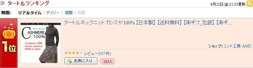 カシミア rankingtop