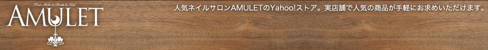 AMULET Yahoo!店
