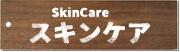 """SkinCareスキンケア商品"""