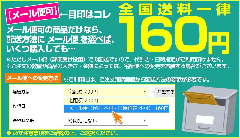 メール便可を選べば送料160円