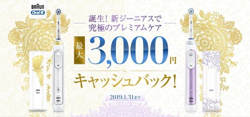 新オーラルB最大3,000円キャッシュバックキャンペーン
