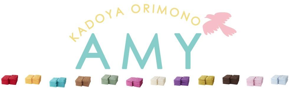 タオル販売店AMY