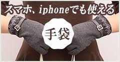 スマホ、iphoneでも使える手袋