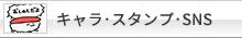 LINEキャラクター