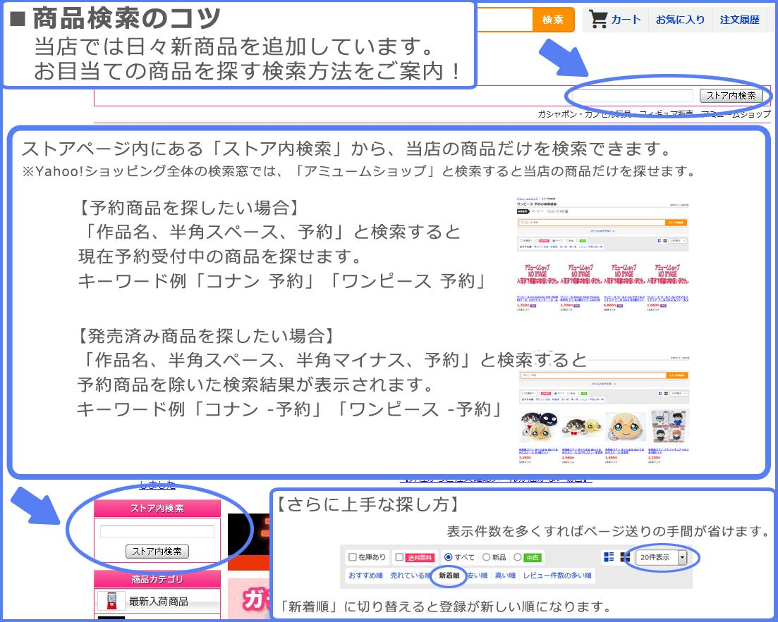 商品検索のコツ