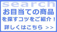 検索のコツ
