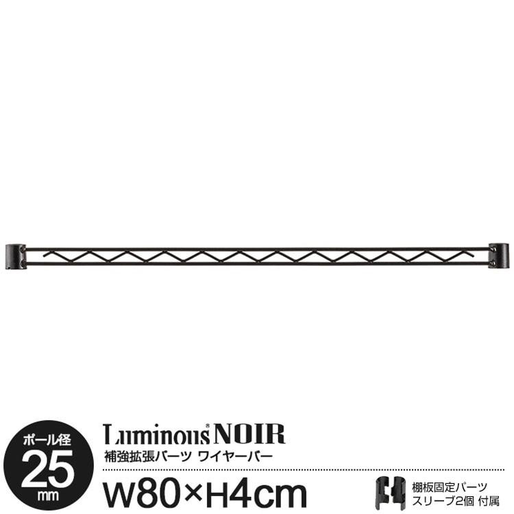 ルミナスノワール ワイヤーバー no25wb080