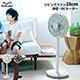 【3位】専用カバー付★kamomefan カモメファン リビング アロマ 扇風機 28cm 7枚羽根 DCモーター