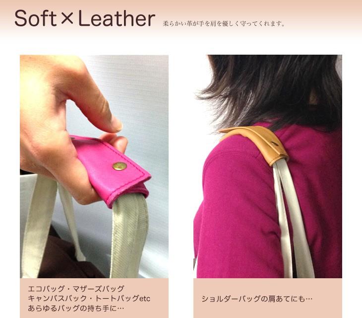柔らかい革が手を肩を優しく守ってくれます。