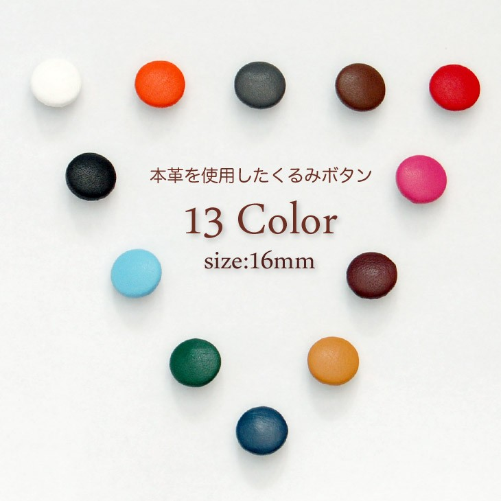 本革で上品なくるみボタン5個セット 【サイズ16mm】