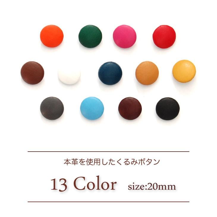 本革で上品なくるみボタン5個セット 【サイズ20mm】