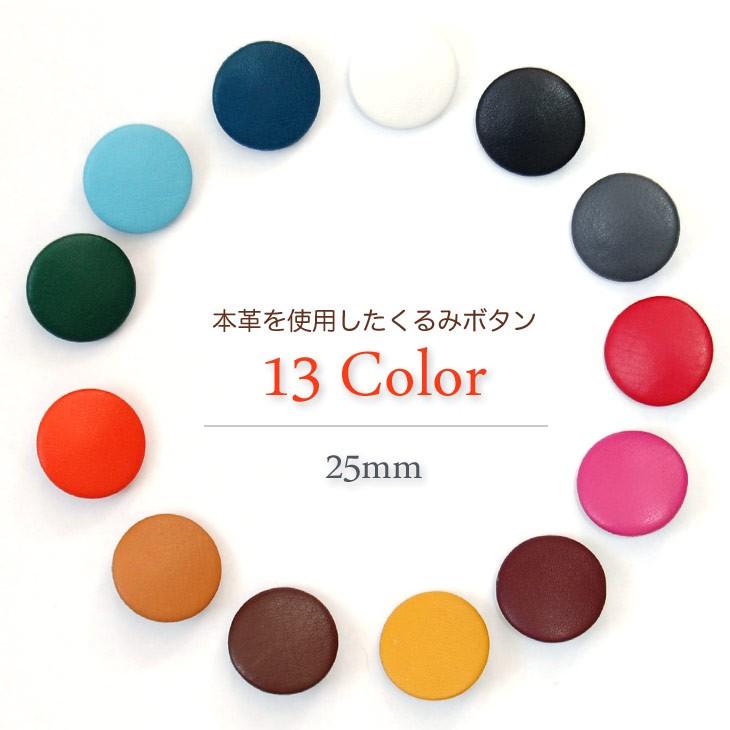 本革で上品なくるみボタン5個セット 【サイズ25mm】