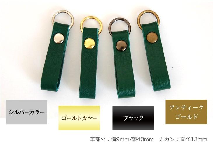 選べる金具のカラー