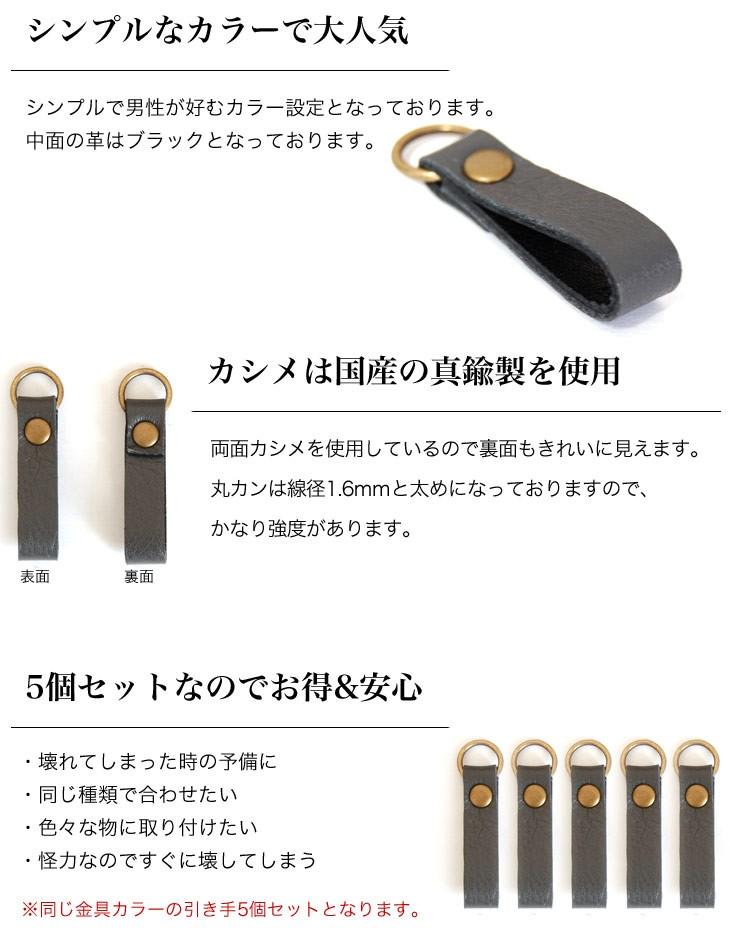 カシメは国産の真鍮製を使用