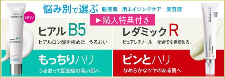 ヒアルB5+レダミック
