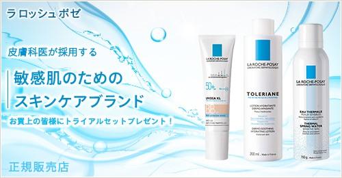 皮膚科医が採用する 敏感肌のためのスキンケアブランド お買上の皆様にトライアルセット プレゼント!