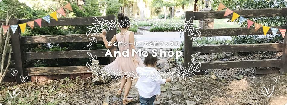 お名前シール・お名前グッズのAnd Me Shop