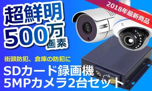 500万画素 防犯カメラ セット
