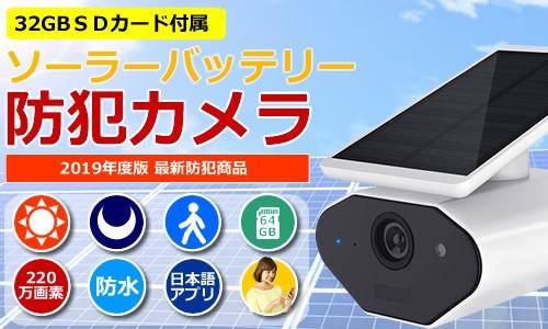 ソーラー防犯カメラシリーズ