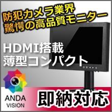 防犯カメラ用 HDMI モニター