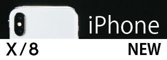 iPhone X 8 ケース