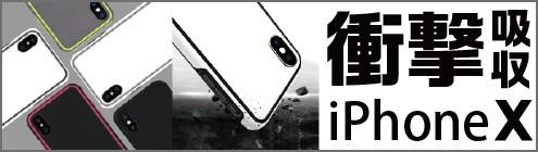 iPhone X 衝撃吸収 ケース