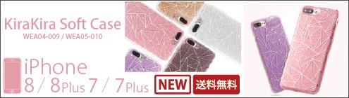 iPhone 8 7 8Plus 7Plus ケース