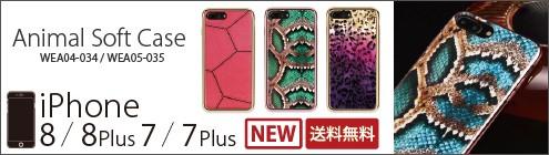 iPhone8 7 8Plus 7Plus ケース