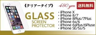 iPhone ガラスフィルム クリアータイプ
