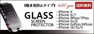 iPhone ガラスフィルム 覗き見防止タイプ