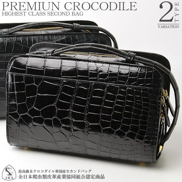 最高級クロコダイル革 ダブルファスナー セカンドバッグ 日本製
