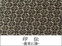 印伝 -鹿革/漆-