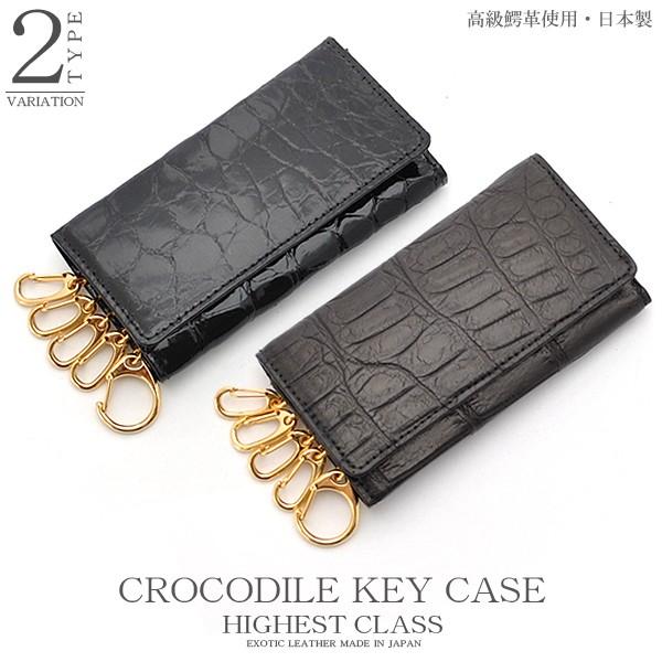 最高級クロコダイル革 5連キーケース 日本製