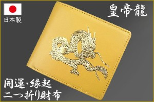 22K金箔使用 皇帝龍浮き押しオイル加工牛革 二つ折り財布 国産