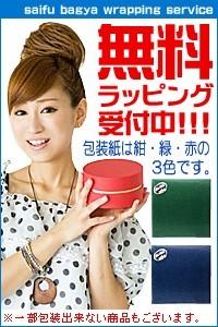 and-LOCAL Yahoo!店、無料ラッピング受付中!