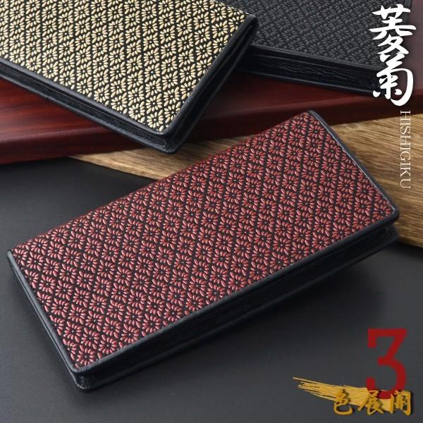 印伝 長財布  鹿革×漆付け 菱菊 日本製