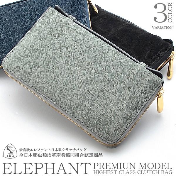 最高級エレファント革 クラッチバッグ ミニセカンドバッグ 日本製