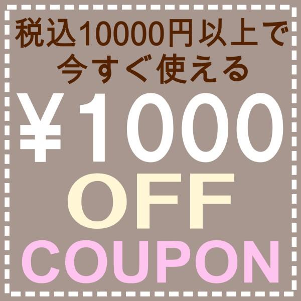 and Luceで今すぐ使える1000円OFFクーポン